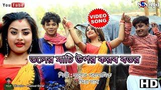 Behan Aami Thakte||তলের মাটি উপর কোরবো বতর বুঝে ||Subodh,Mira||New Purulia Bangla Video 2019