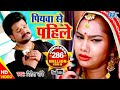 Download Ritesh Pandey का सबसे हिट गाना - पियवा से पहिले - Piyawa Se Pahile - Superhit Bhojpuri Hit Song 2017 MP3 song and Music Video