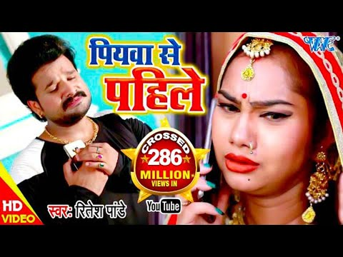Ritesh Pandey का सबसे हिट गाना - पियवा से पहिले - Piyawa Se Pahile - Superhit Bhojpuri Hit Song 2017: Subscribe Now:- http://goo.gl/ip2lbk  Download Wave Music official app from Google Play Store - https://goo.gl/GyvICs  If you like Bhojpuri song, Bhojpuri full film and bhojpuri movie songs, Subscribe Now:- http://goo.gl/ip2lbk  Visit our website to download our songs and videos: http://www.bhojpuriwave.com  Like Us On Facebook - https://www.facebook.com/wavemusicofficial/  Album :- Piyawa Se Pahile Song :- Piyawa Se Pahile Singer :- Ritesh Pandey Lyrics :- Arun Bihari Music Director :- Ashish Verma Video Director :- Ashish Yadav Company/ Label :- Wave  इस गाने को अपनी कॉलर टयून बनाये Airtel USER डायल करे 5432116366534 VODAFONE USER डायल करे 5379830484  Idea User डायल करे 567899830484 Tata DoCoMo Subscribers डायल करे 5432119830484 Reliance Subscribers SMS CT 9830484 to 51234 BSNL (South / East) Subscribers sms BT 9830484 To 56700 BSNL (North / West) Subscribers sms BT 6864594 To 56700