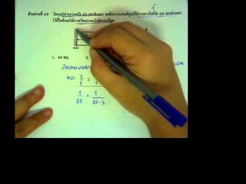 M2S2 11  วิทยาศาสตร์ ม. 2 เทอม 2 ตอนที่ 11
