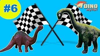 Лучшие мультики про динозавров для детей на русском | Динозавры мультфильмы |#6-Динозавр хвастунишка