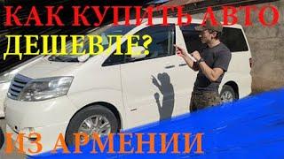 Как купить дешевле авто из Армении в период коронавируса?