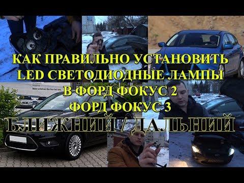 УСТАНОВКА LED ЛАМП H7 И H1 / ФОРД ФОКУС БЛИЖНИЙ И ДАЛЬНИЙ СВЕТ