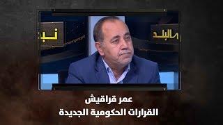 عمر قراقيش -  القرارات الحكومية الجديدة