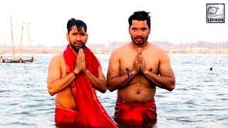 छोटे भाई प्रवेश के साथ महाकुंभ गंगा स्नान करने पहुंचे निरहुआ   Maha Kumbh 2019   Lehren Bhojpuri