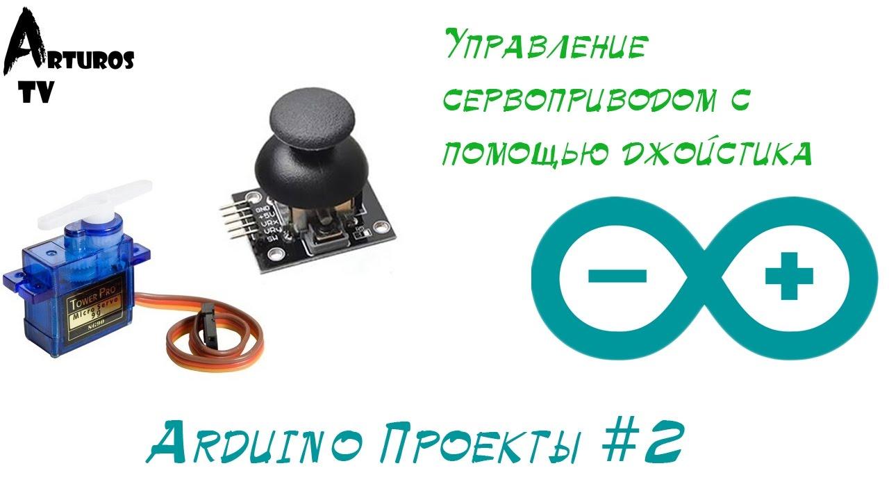 """Arduino Проекты #2 """"Управление сервоприводом"""""""