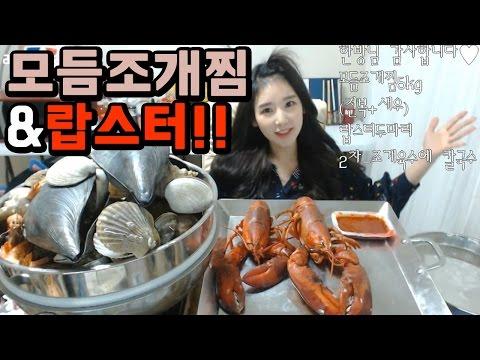 [우앙TV] 모듬조개찜 & 랍스터 먹방 !! [eating show] mukbang korea food  Lobster clam