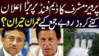 What Amount pervez musharraf Donate For dam fund ? pervez musharraf dam fund donation