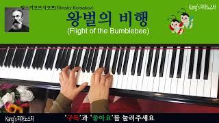 Kang's 피아노스타-림스키코르사코프의 왕벌의…