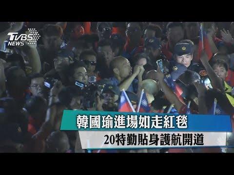 韓國瑜進場如走紅毯 20特勤貼身護航開道