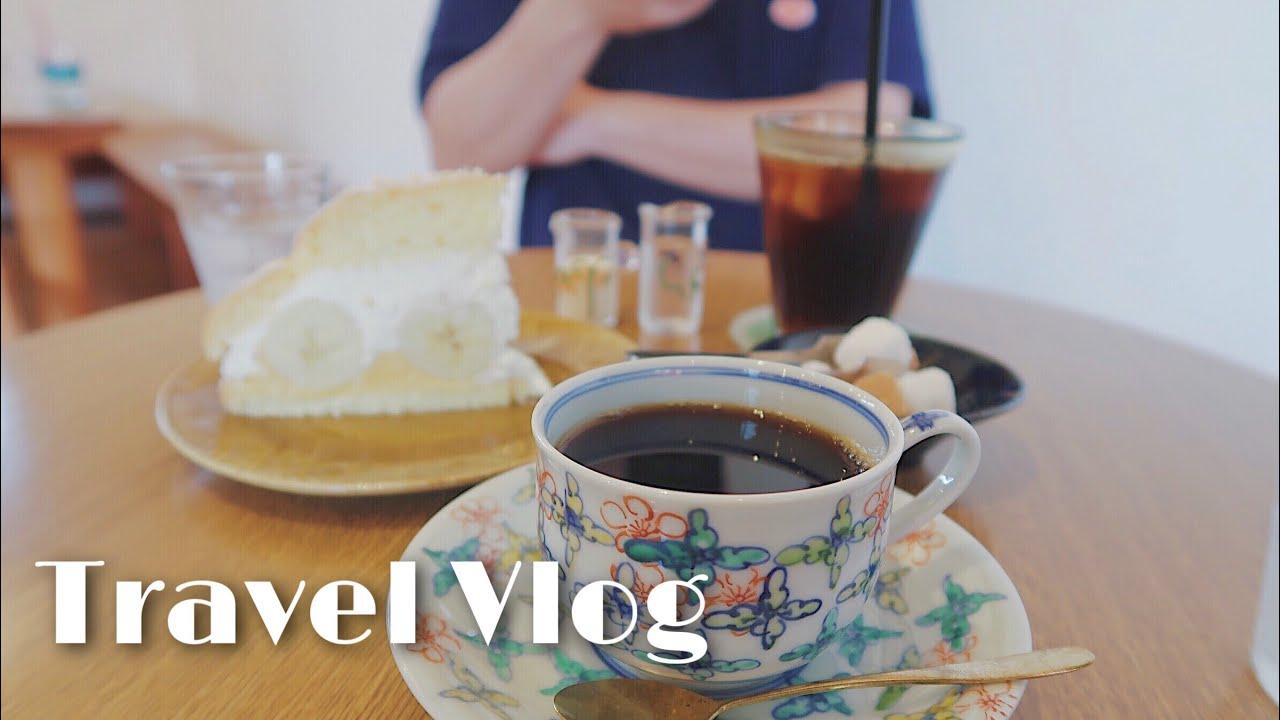 〈旅行vlog〉夫婦旅行/能登半島/飯田燈籠山祭り/帰省旅行/二三味珈琲/鈴々堂