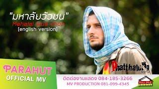 มหาลัยวัวชน Mahalai Wua chon [english version] -วงพัทลุง [Official MV]
