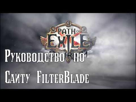 PoE 3.10 Лут Фильтр, гайд по Filter Blade