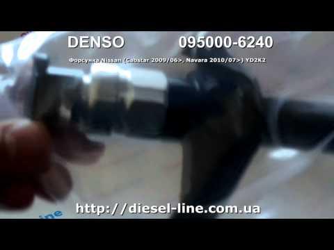 095000 6240 Форсунка Nissan Cabstar, Navara YD2K2