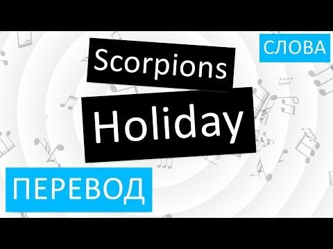 Как переводится холидей на русском языке