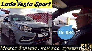 Почему Lada Vesta Sport едет, а я нет!?  Топим по треку (Супер заезд!)