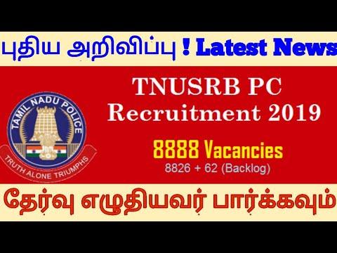 TNUSRB PC Jail Warden Fireman Recruitment 2019 8826 Posts