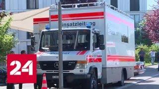 Захват заложников в Цюрихе: погибли три человека - Россия 24