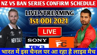 Bangladesh vs New Zealand 2021 confirm schedule, timing, live streaming | NZ vs ban live streaming