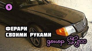 ФЕРРАРИ СВОИМИ РУКАМИ. ДОНОР sl 500