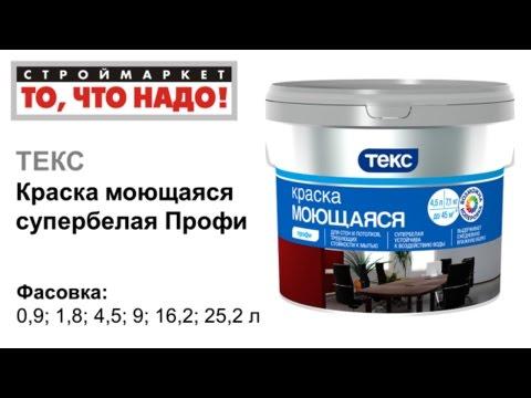 моющаяся краска Профи ТЕКС - белая краска для стен, краска для потолка - купить краску в москве