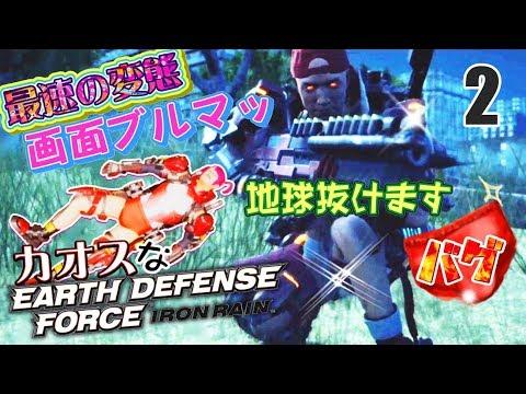 【EDF:IR】カオスな地球を守るゲームゆっくり実況はじめました。後編