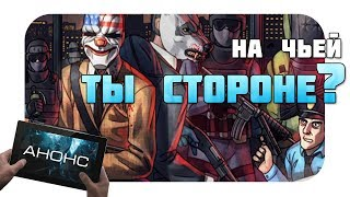 Payday Crime War скоро увидит свет (Анонс)