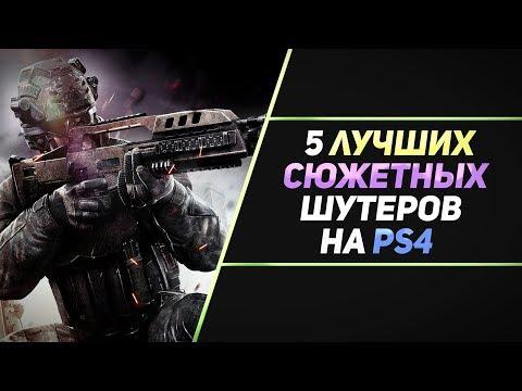5 ЛУЧШИХ СЮЖЕТНЫХ ШУТЕРОВ НА PS4