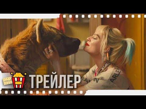ХИЩНЫЕ ПТИЦЫ — Русский трейлер #2 | 2020 | Марго Робби, Мэри Элизабет Уинстэд, Юэн МакГрегор