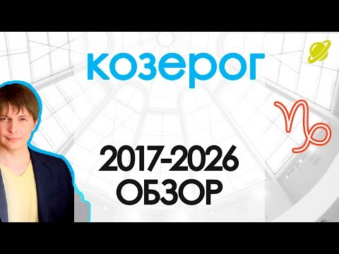 Гороскоп на июнь 2017 Козерог