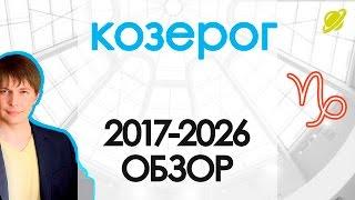 Гороскоп Козерог на год 2018 - 2026 Астрологический прогноз / Павел Чудинов astrology horoscopes