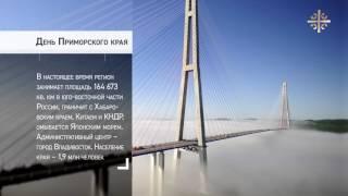 Великая держава: День Приморского края