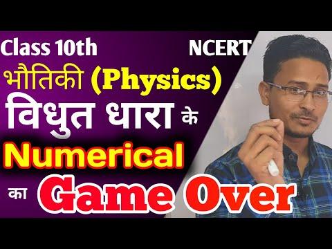 Electric Current Numerical (विधुत धारा Ka Numerical )|| Class 10th Physics Numerical || Numerical