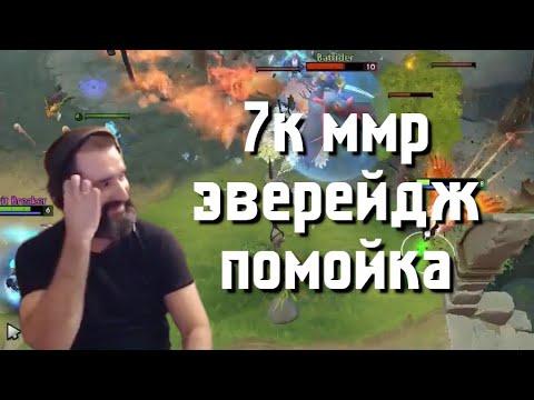 Ростовский Феникс играет в 7к помойке на америке | Худшее со стримов Dota 2 0x31