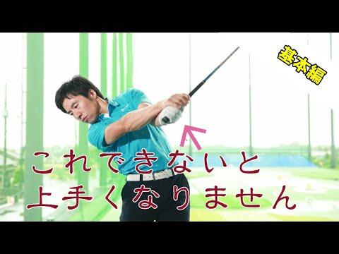 絶対に覚えて欲しい【腕の振り方】アマチュアゴルファーから教えてもらってもダメ!プロから教わるレベルに合わせた腕の振り方とは?!  総集編