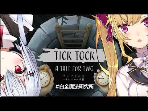【#金のバカ銀のバカ】チックタック:二人のための物語【鷹宮リオン/にじさんじ】