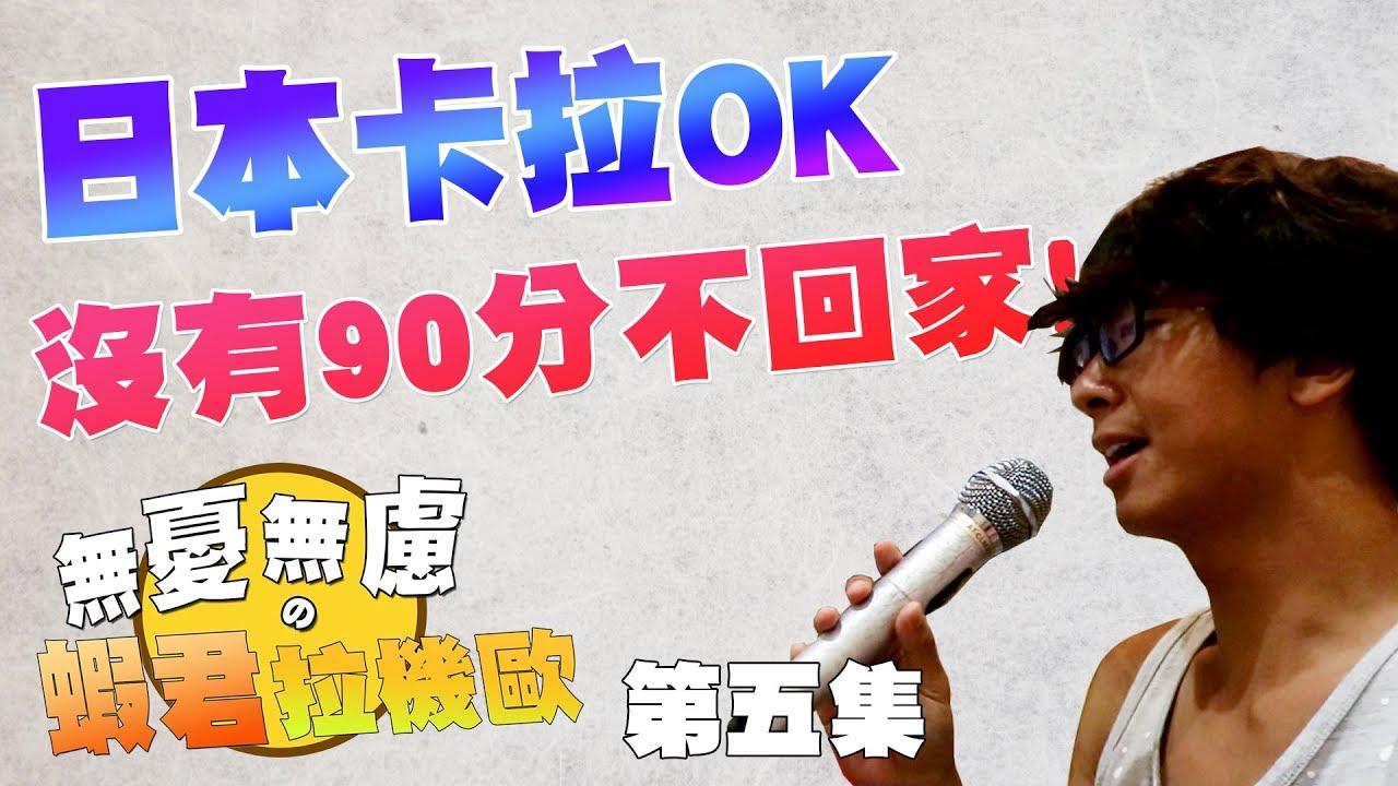 【無憂無慮的蝦君拉機歐】日本卡拉OK!沒有拿到90分不回家大挑戰!? #05