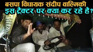 बसपा विधायक संदीप वाल्मीकि ट्रैक्टर लेकर कहा जा रहे हैं? || BSP Mayawati