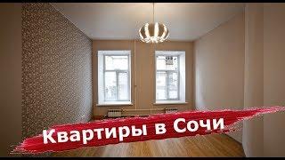 Ремонт в ПОДАРОК при ПОКУПКЕ КВАРТИРЫ за 2 млн руб в Сочи.Купить квартиру в Сочи с ремонтом.