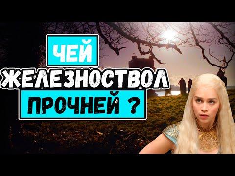 Альтернативная история / Игра престолов: Iron From Ice