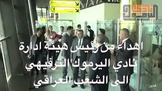 الاستقبال الرسمي للعندليب حاتم العراقي في مطار بغداد الدولي 10/2/2019