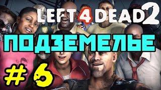 #6 Left 4 Dead 2 - Подземелье(, 2015-05-01T21:25:30.000Z)