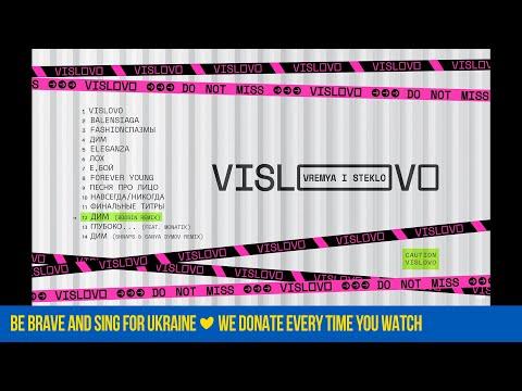 Видео: Время и Стекло - Дим [Boosin Remix]