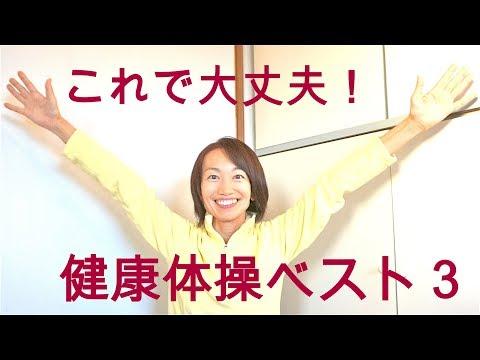 【万能】健康体操ベスト3☆リンパ体操・猫背改善・脳トレ体操