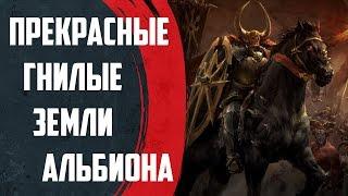 Crusaders Kings 2 Warhammer: Geheimnisnacht[#1] - Прекрасные гнилые земли Альбиона