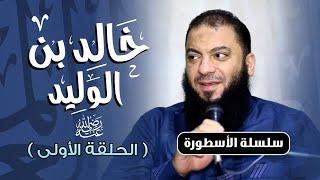 الأسطورة - الحلقة الأولى - سيدنا خالد بن الوليد رضي الله عنه