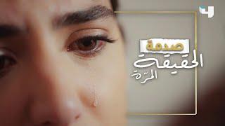 صورة تعيد الماضي، وثريا تكتشف الحقيقة الكاملة في عروس بيروت... فكيف تتصرف؟