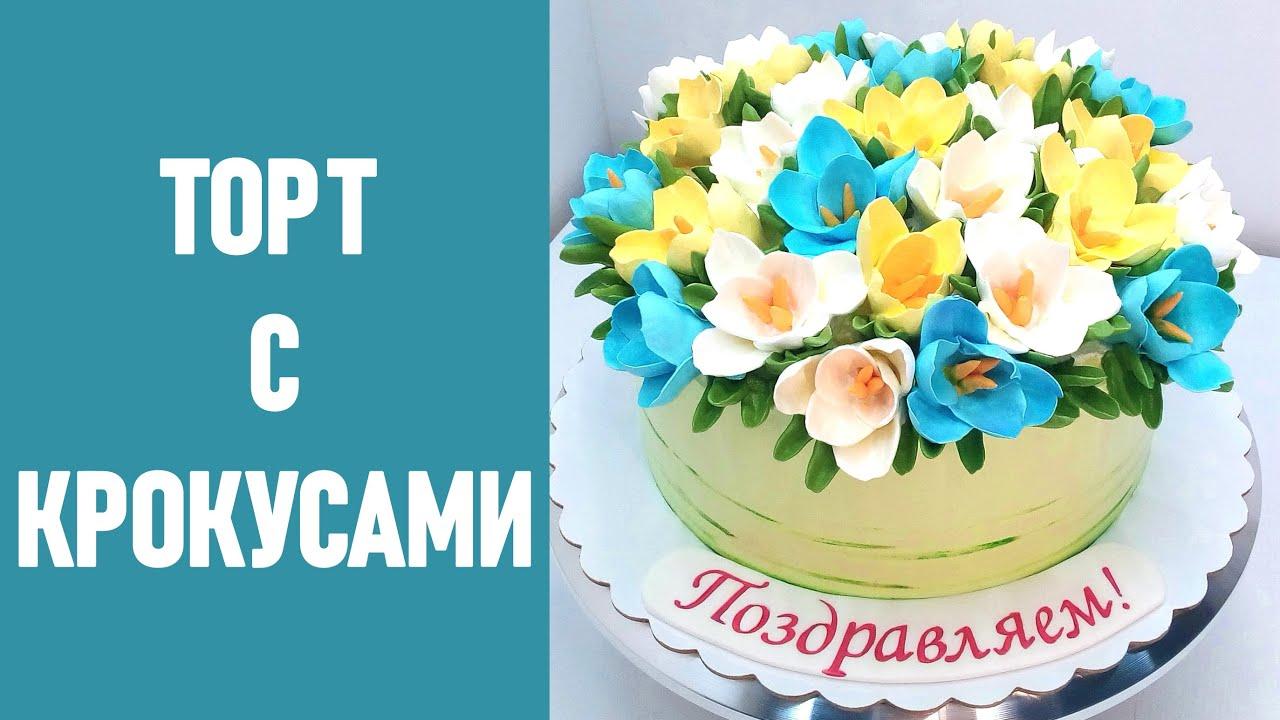 Тортик с Крокусами(крем БЗК). /Cake with Crocuses(protein custard).