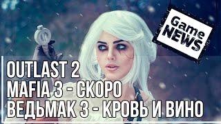 Outlast - будет 2 часть! Скоро Mafia 3! Ведьмак 3 - кровь и вино - подробности!