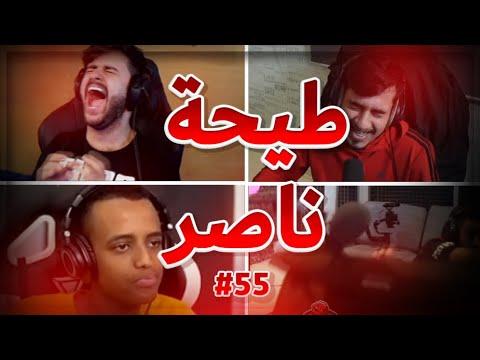 ناصر طاح من الكرسي 😂 | POWER Moments .55